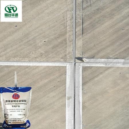 道路裂缝灌封胶 山西临汾冷灌缝胶厂家 路面灌缝胶价格