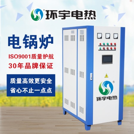 环宇电热|内蒙古电磁变频电锅炉采暖|内蒙古电锅炉厂家直销