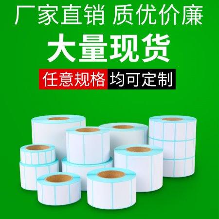 苏州热敏纸厂家直销  不干胶热敏纸  热敏不干胶批发  热敏条码标签  热敏打印纸