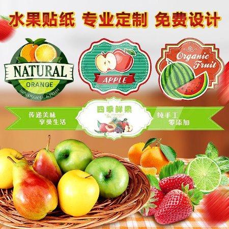 嘉兴水果 水果不干胶标签 果品标签 鲜果标签 水果标签印刷