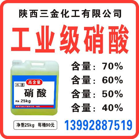工业级硝酸价格,食品级硝酸,硝酸价格,硝酸厂家