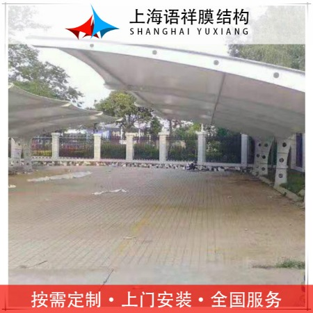上海语祥 盐城膜结构汽车棚 户外遮雨棚户外遮阳汽车膜结构车棚质量好 遮阳篷