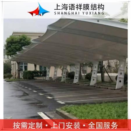 上海语祥 质量好遮阳篷盐城膜结构汽车棚 户外遮雨棚户外遮阳汽车膜结构车棚