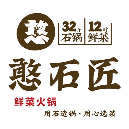 成都火锅加盟_火锅加盟店_火锅加盟店管理_知名火锅店加盟_憨石匠鲜菜火锅加盟