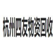 杭州四友物资回收有限公司