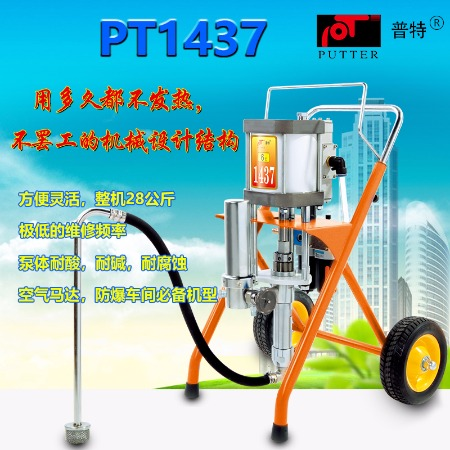 气动高压无气喷涂机 PT1437船厂油漆乳胶漆喷涂设备批发 普特PUTTER厂家直销