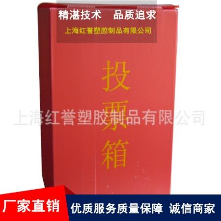 【上海红誉】投票箱 量大优惠欢迎洽谈性价比高直销精品特价批发 选举投票箱