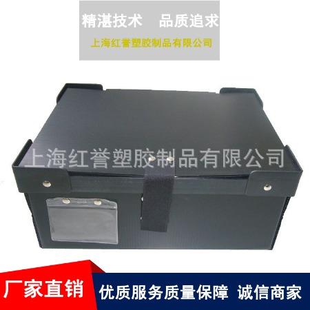 【上海红誉】防静电周转箱 优惠促销专业出售现货供应特价现货价格实惠  中空板材料