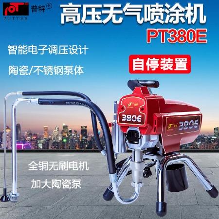PT380E陶瓷泵电动高压无气喷涂机 家装墙面涂料油漆喷漆机 普特PUTTER厂家直销