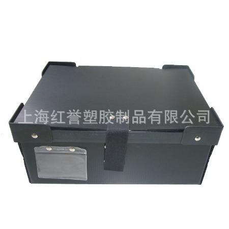 【上海红誉】防静电周转箱 营销新品厂家批量销售优质商家特价现货促销 包装板定制
