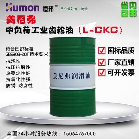 中负荷闭式工业齿轮润滑油170kg大铁桶LCKC220 460号 1桶起售 厂家直销 烟台现货