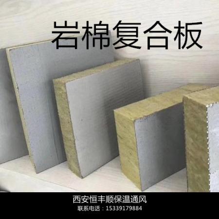 外墙屋面岩棉复合板 西安厂家直销