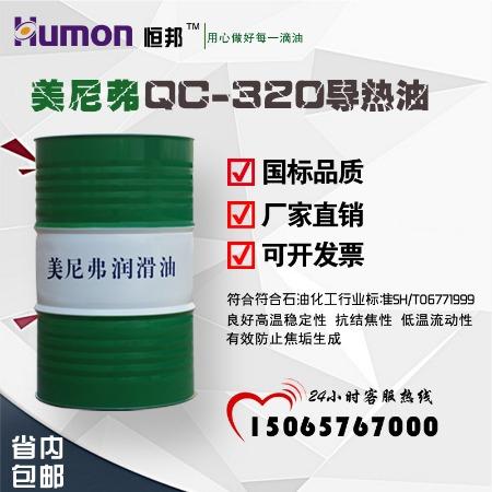 QB300导热油耐高温润滑油闭式循环系统导热油锅炉传热油170KG大桶 厂家直销 量大从优