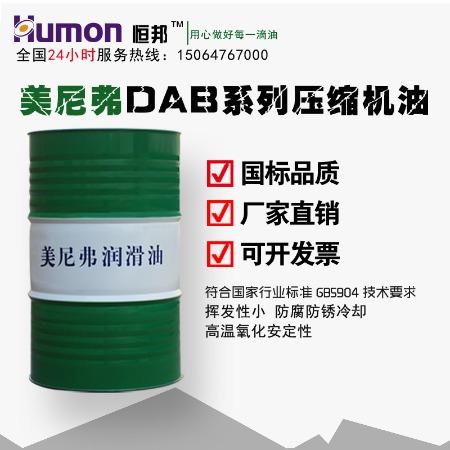 压缩机油 国标空气压缩机专用机油润滑油170kg大铁桶LDAB68号100号150号 厂家直销