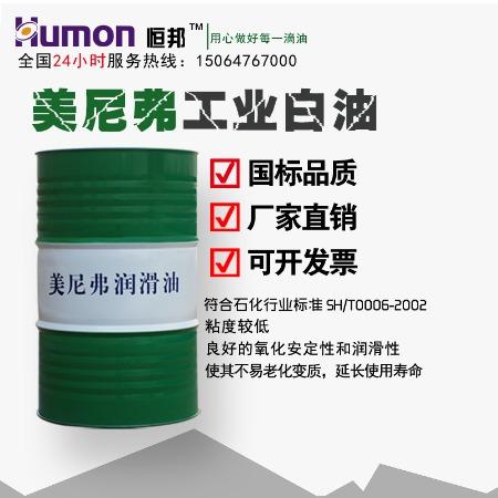 5号白油 缝纫机纺织白油170kg大桶工业级塑料润滑油白矿油15号7号 厂家直销 现货