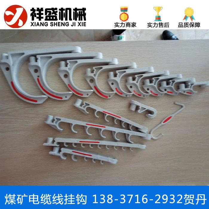 120煤矿用电缆挂钩绝缘性好PVC电缆挂钩更耐用