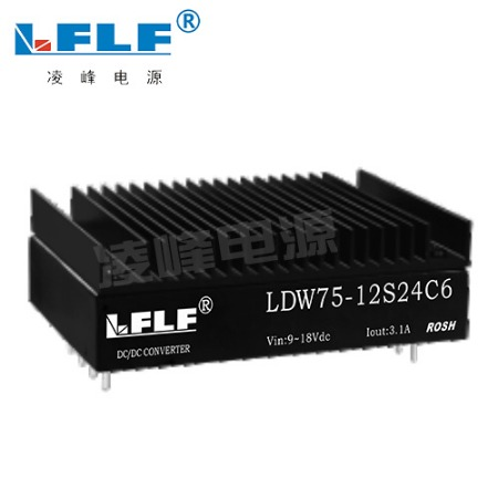 凌峰DC-DC模块电源  高功率电源模块  宽电压输入电源  散热片模块  军工模块电源