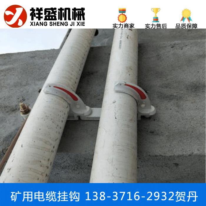 矿用电缆挂钩PVC挂钩100型电缆挂钩批发价格