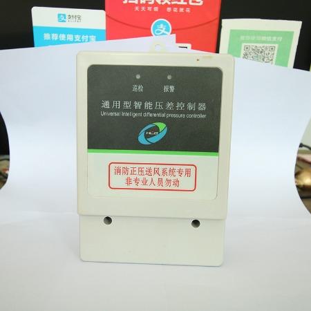 春志厂家定制电梯间前室压力传感器 正压送风传感器 压差传感器