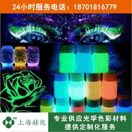 上海赫优 夜光漆 发光涂料生产厂家  发光涂料批发 光学色彩材料加工 厂家直销 现货批发