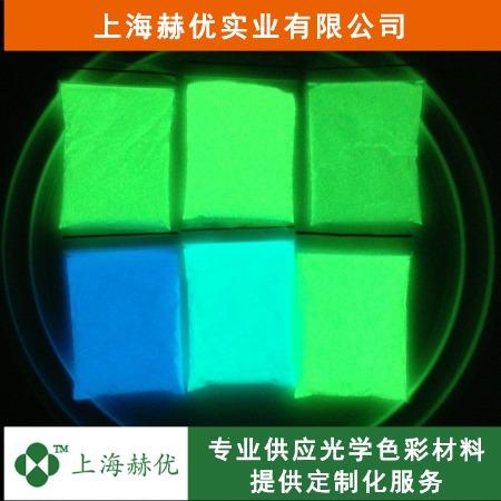上海赫优夜光粉硅胶发光涂料量大优惠欢迎洽谈厂价供应优质商家原装现货