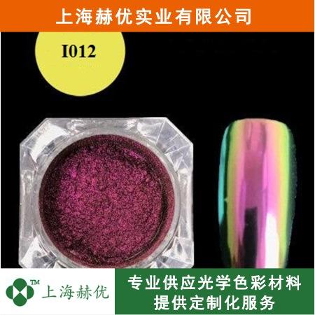角度变色颜料_赫优发光涂料专业销售_荧光变色漆变色粉批发_现货直供