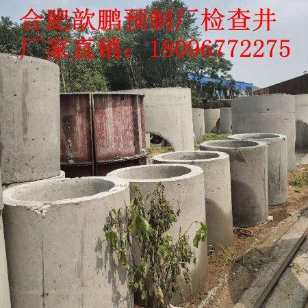 阜阳流槽井型号,钢筋混凝土检查井,首选合肥歆鹏预制厂