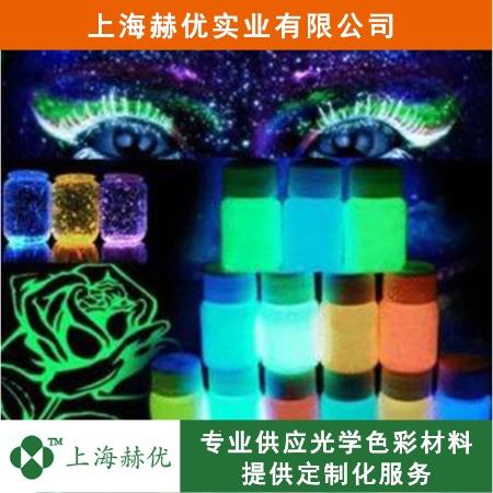 上海赫优发光涂料夜光漆价格实惠各式各样精品特惠性价比高厂家批发
