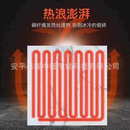 厂家直销室内发热瓷砖  新型电采暖   升温快速省电   智能化分区控制