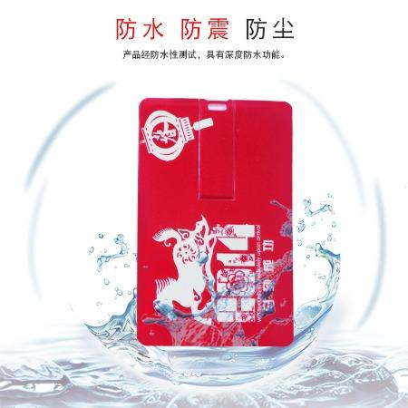 中礼礼业卡片U盘定制信用卡式优盘企业礼品U盘定制高清图案LOGO
