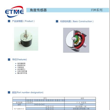 ETME易测FDW系列防爆型油田专用角位移传感器电流输出信号