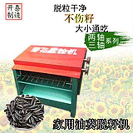 XingPu/邢普机械 生产商用家用三轴油葵脱粒机加工脱粒向日葵的机器打油葵机油葵脱粒机视频