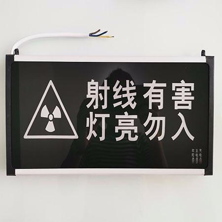 厂家定制ct室 医用辐射 医院放射科 警示安全指示灯 山东博创