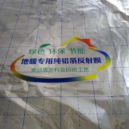 地暖反射膜铝箔纸真铝膜金明地暖镜面反射膜 PE纯铝防水地暖专用