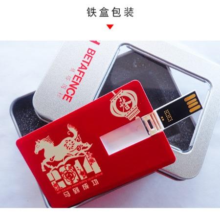 中礼礼业卡片U盘定制logo图案 4~32G高速传输U盘