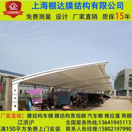 上海Pengda/棚达 厂家直销 膜结构自行车棚/膜结构汽车车棚/自行车车棚