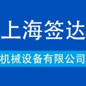 上海签达机械设备有限公司