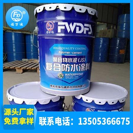 JS聚合物防水涂料 聚合物水泥基防水涂料 JS防水涂料 厂家直销