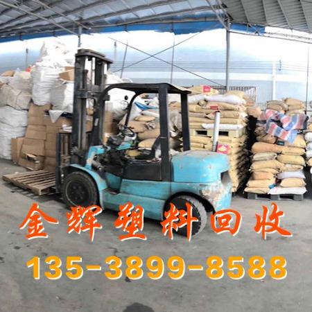 边角料回收哪家好|广州塑料回收价格|回收塑料价格