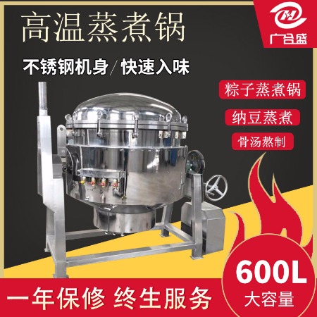厂家直销高温高压蒸煮锅商用粽子锅不锈钢肉制品蒸煮锅