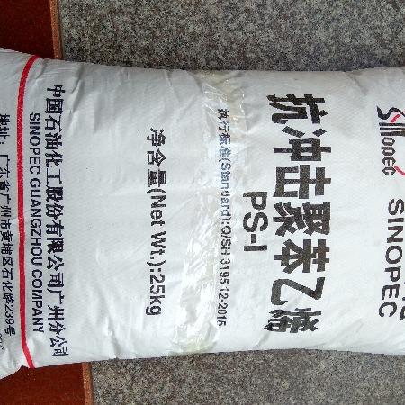 注塑级HIPS 中石化广州 GH-660 家电外壳用料 高抗虫HIPS