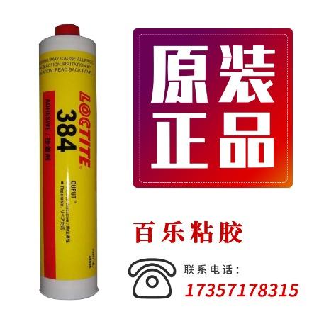 原装乐泰384胶水 维修用导热性胶水 晶体管电路板散热器发热元件粘接384胶哪里有?认准百乐正品保证
