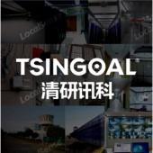 清研讯科(北京)科技有限公司