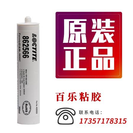 批发乐泰5699C胶水 电子元件绝缘硅橡胶 白色膏体室温固化862566平面密封胶大量库存300ml