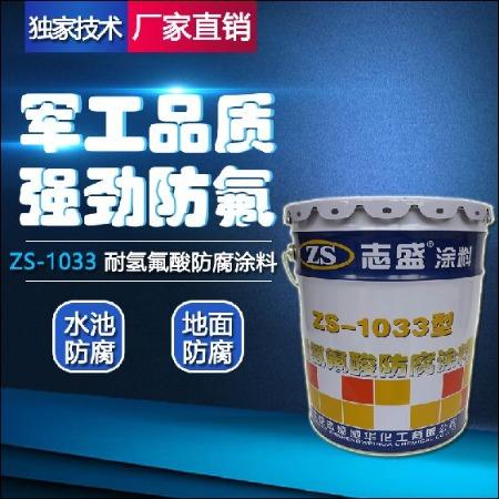 HF防腐就用志盛威华ZS-1033防腐涂料