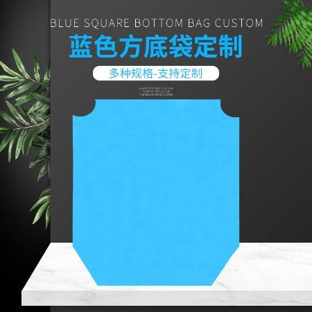 厂家直销 蓝色方底加厚袋子 方底袋子 平口袋子 收纳方底袋子 塑料袋定制