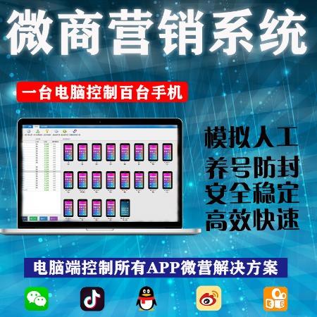 极音免root微信营销神器 微商营销云数据 信息群控软件 手机采集系统群控器