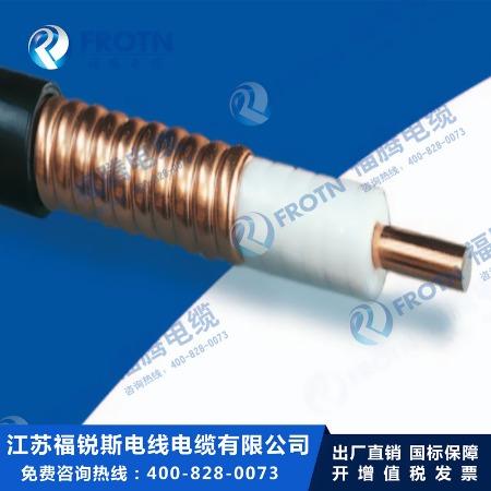 RFA 7/8射频同轴电缆RFA电缆
