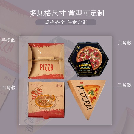 批发定制加厚瓦楞盒 披萨盒翻盖披萨盒价格 外卖烘焙打包盒定做logo