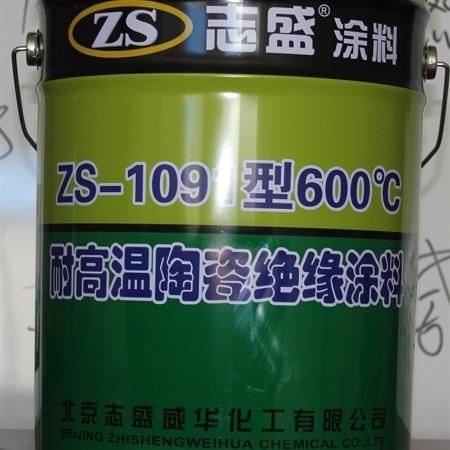 志盛威华 高温绝缘涂料 ZS-1091 电弧炉防飞弧绝缘漆